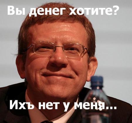 Бывший вице-премьер и министр финансов РФ Алексей Кудрин